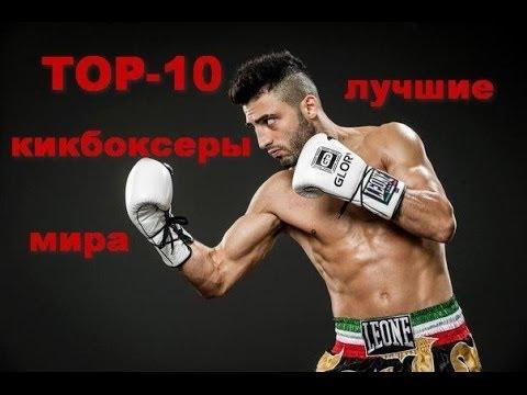 ТОР 10  Лучшие кикбоксеры мира  Короли кикбоксинга
