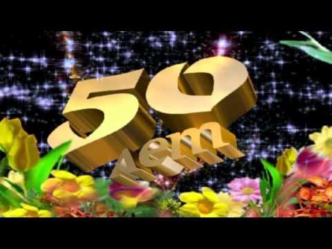 Поздравления вячеславу 50 лет