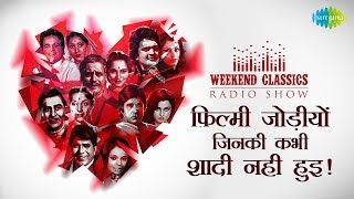Weekend Classics Radio Show | Filmy Affairs that never ended in marriage | RJ Ruchi