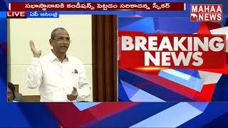 YCP MLA Srinivas reddy Speech About Aarogyasri  | Assembly Budget Session Live 2019 | MAHAA NEWS