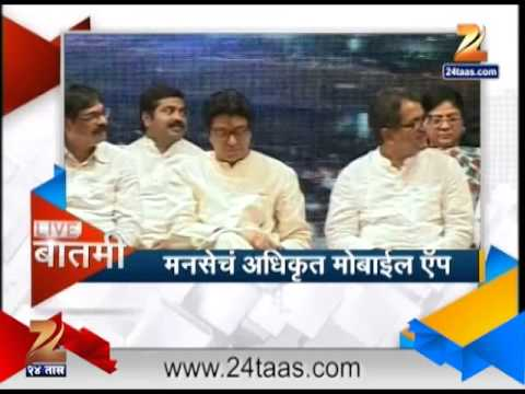 Zee24Taas : MNS mobile Application Launch