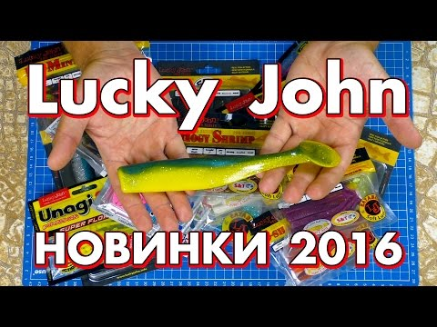 lucky john съедобная резина видео