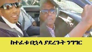 ETHIOPIA - እስክንድር ነጋ፣ አንዱዓለም አራጌና አህመዲን ጀበል ከእስር ተፈቱ