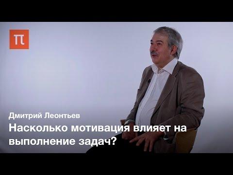Качество мотивации — Дмитриий Леонтьев