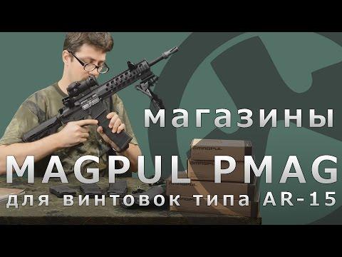 Magpul PMAG Gen.3: магазины для винтовок типа AR-15