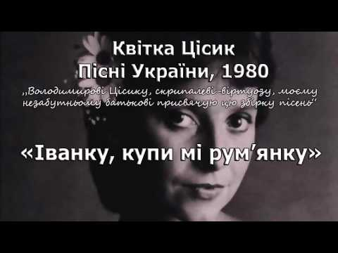 Квітка Цісик — Іванку (Пісні України, 1980) | Kvitka Cisyk | Українська народна пісня