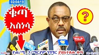 Ethiopia: የጠ/ሚ ኃይለማርያም ንግግር ያስከተለዉ ቁጣ PM Hailemariam Desalegn Speech - DW
