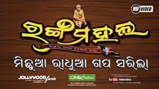 download lagu Rangamahal New Jatra 2017 - Michua Radhua Gapa Sarila gratis