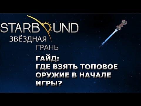 Starbound Гайд. Где взять топовое оружие в начале игры.