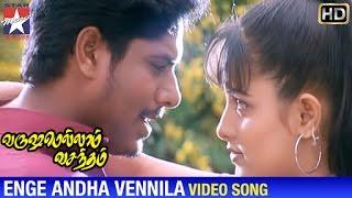 Varushamellam Vasantham Movie Songs | Enge Andha Vennila Song | Manoj | Kunal | Anita | Unni Menon