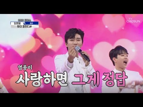 Download Lagu 임영웅 [뭣이 중헌디] 사랑의콜센타 (ENG).mp3