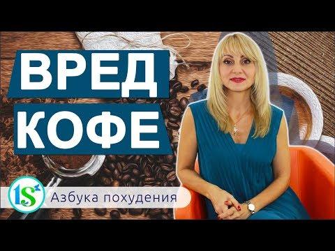 Почему вредно пить кофе? Негативное воздействие кофеина на наш организм