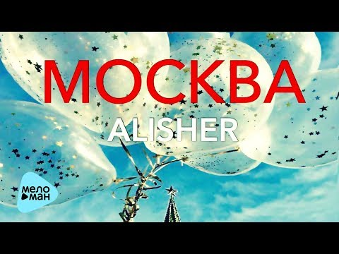 Alisher - Москва (Official Audio 2017)