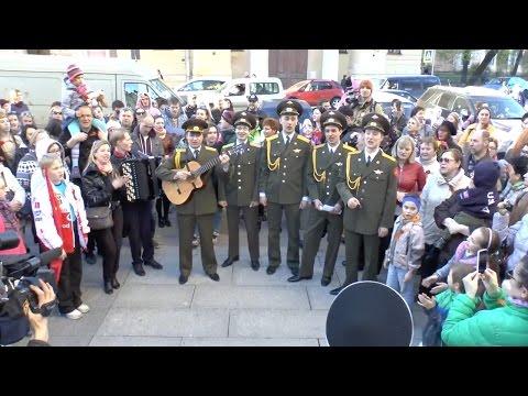 Певческий флешмоб на Малой Садовой в День Победы (Хор Русской Армии)