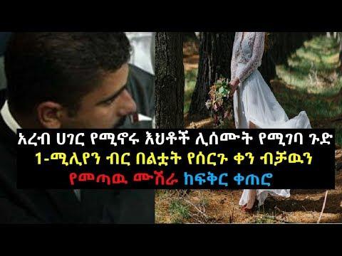 Ethiopia: አረብ ሀገር የሚኖሩ እህቶች ሊሰሙት የሚገባ 1-ሚሊየን ብር በልቷት የሰርጉ ቀን ብቻዉን የመጣዉ ሙሽራ ከፍቅር ቀጠሮ