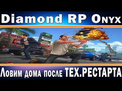 Diamond RP Onyx [ Как мы ловим дома после ТЕХ.РЕСТАРТА ]