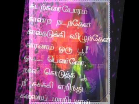 Ilavenil Idhu Vaigasi Matham Tamil Song video