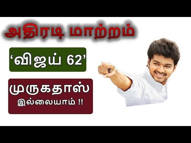 'விஜய் 62' படத்தின் இயக்குனர் மாற்றம்?  | Thalapathy 62 | Vijay  |  Mersal Mass | Mersal Video Songs