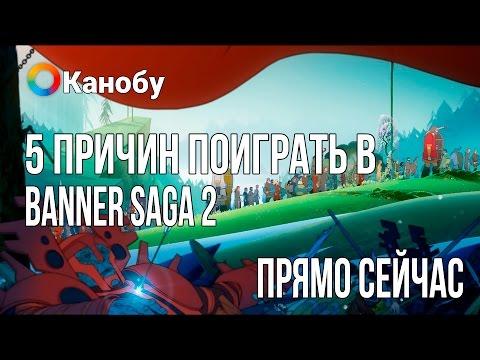 5 причин поиграть в Banner Saga 2 прямо сейчас