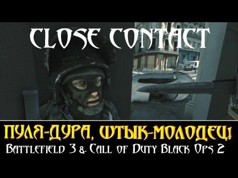 BF3 Close ContactБлизкий Контакт