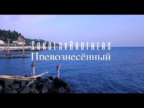 SokolovBrothers - Превознесённый