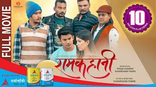 RAMKAHANI | New Nepali Movie 2019 | Aakash Shrestha, Pooja Sharma, Kedar Ghimire