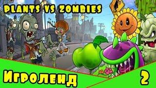 Игра как Мультик РАСТЕНИЯ против ЗОМБИ  - Прохождение Plants vs Zombies. Серия [2]