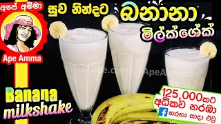 Milkshake for better sleep by Apé Amma