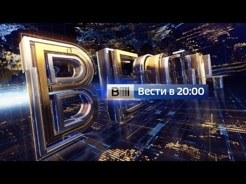 Вести в 20:00 от 29.03.17