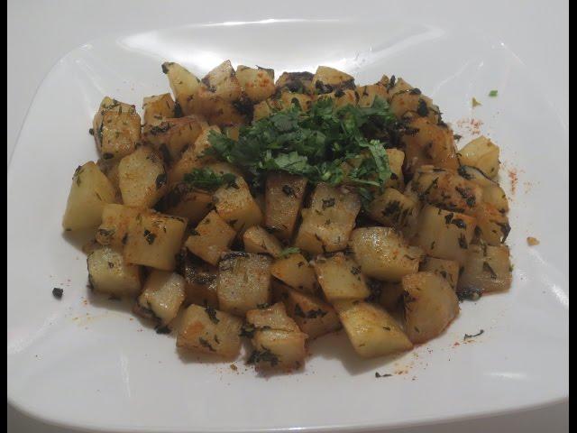 طريقه تحضير البطاطا بالكزبره