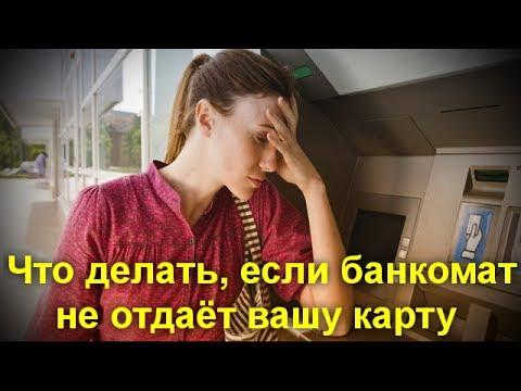 Что делать, если банкомат не отдаёт вашу карту. Пошаговая инструкция по возврату банковской карты