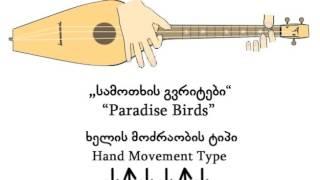 """""""სამოთხის გვრიტები"""" ეპიზოდი 1 / """"Paradise Birds"""" Episode 1"""
