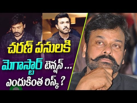 Mega Star Chiranjeevi Disappointed With Ram Charan | ABN Telugu