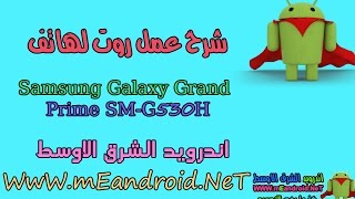 شرح عمل روت لهاتف Samsung Galaxy Grand Prime SM G530H