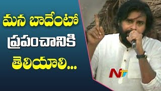 Pawan Kalyan targets chandrababu Naidu after visits Titli affected areas | NTV