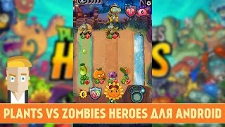 PLANTS VS ZOMBIES HEROES ДЛЯ ANDROID