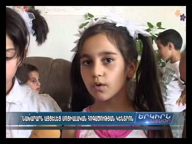 Արտեմ Ասատրյանն այցելել է Աջափնյակ վարչական շրջանի երեխաների սոցիալական հոգածության կենտրոն