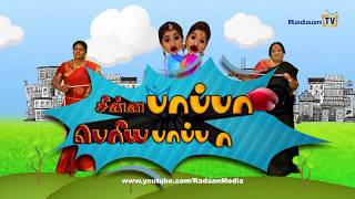 Chinna Papa Periya Papas - Episode - 155 / 09-12-2017