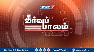 தீர்வுப்பாலம் : தமிழக மக்களை அச்சுறுத்தி வரும் டெங்கு | 10.10.2017 | News7 Tamil