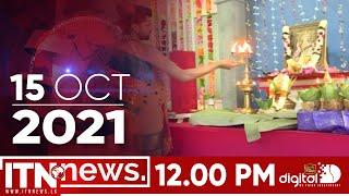 ITN News 2021-10-15 | 12.00 PM