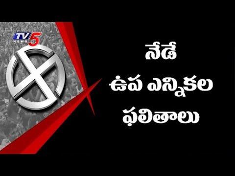 ఉప ఎన్నికల కౌంటింగ్కు ఏర్పాట్లు పూర్తి | By-Election Result 2018 | TV5 News