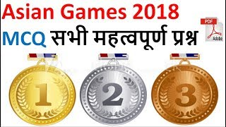 Most Important MCQ on Asian games 2018 : Important for all competitive exams