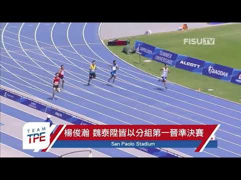 楊俊瀚魏泰陞200公尺晉級 女籃不敵俄奪第六