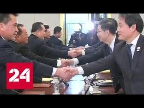 Между Кореями тает лед: Сеул и Пхеньян сели за стол переговоров - Россия 24