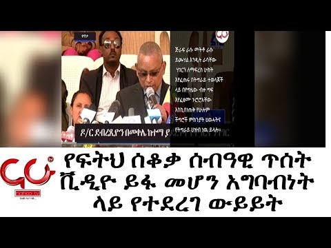 "ETHIOPIA - Discussion About ""Ye Fitehe Sekoka"" Documentary - NAHOO TV"
