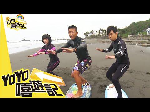 台灣-YOYO嘻遊記S12-EP 005 超人氣景點 宜蘭不設限 !西瓜 草莓 !