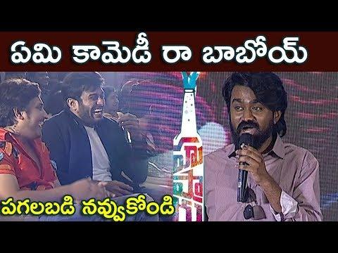 Rahul RamaKrishna Full Comedy Speech @ Funny Video - Geetha Govindam Fame