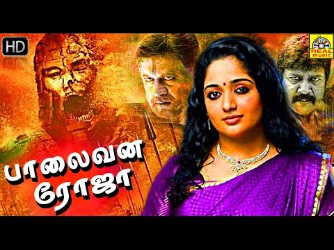 Palaivana Roja Tamil New Release Latest film hd | Mega hit new release tamil 2015