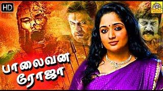 Palaivana Roja Tamil New Release Latest film hd   Mega hit new release tamil 2015