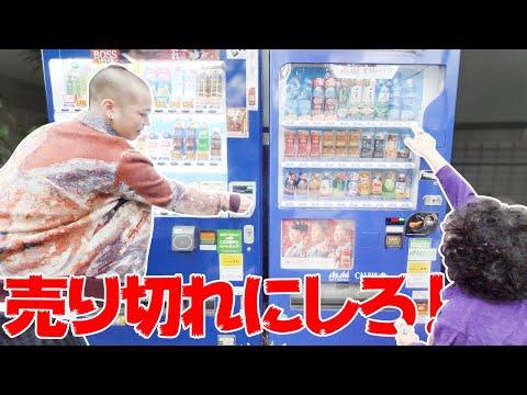 自販機にジュース何本入ってるか暴きます【対決】